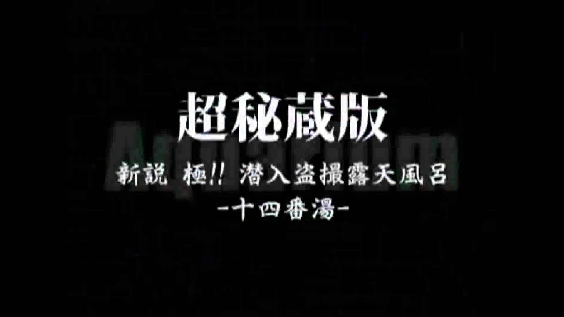 Aquaな露天風呂Vol.878潜入盗撮露天風呂十四判湯 其の一 潜入画像   露天  59画像 4
