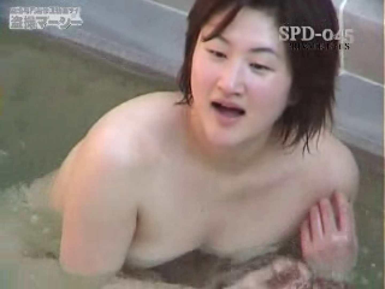 新露天浴場⑤ spd-045 望遠   裸体  60画像 38