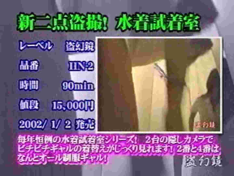 2002ジパングカタログビデオ01.mpg 隠撮 | 0  53画像 1