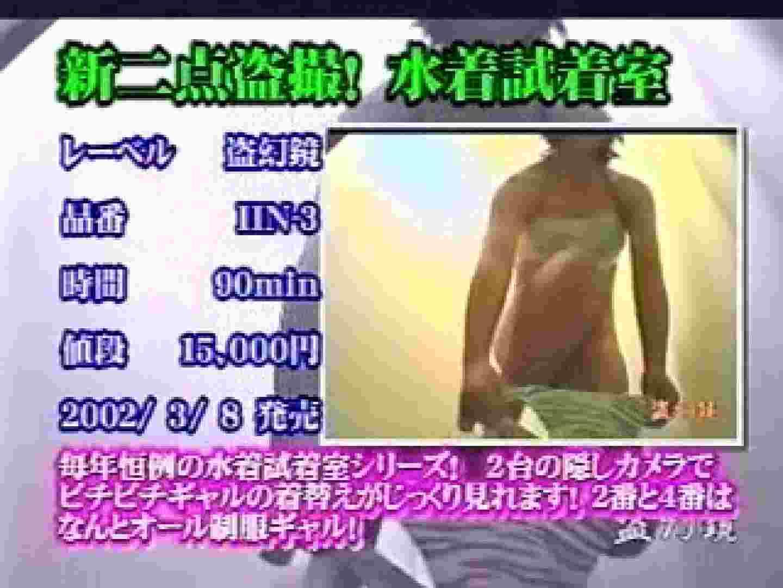 2002ジパングカタログビデオ01.mpg 隠撮 | 0  53画像 3