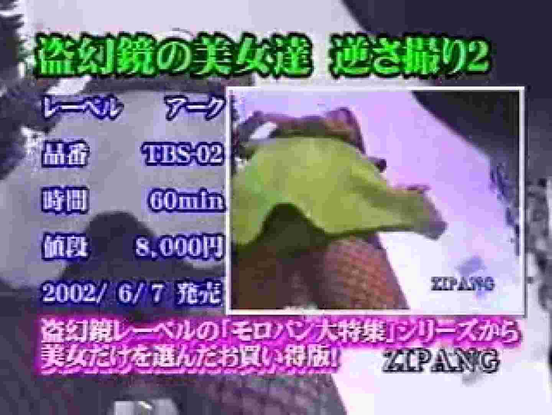 2002ジパングカタログビデオ01.mpg 隠撮 | 0  53画像 17